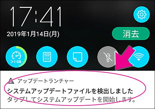 zenfone3 ultra ファームウェア アップデート出来ない